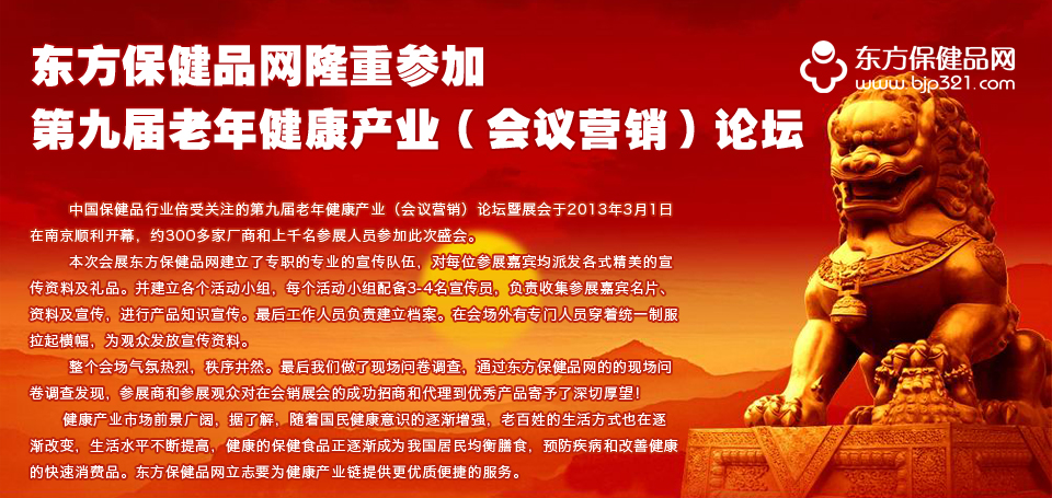 东方保健品网隆重参加第九届老年健康产业(会议营销)论坛