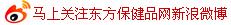 东方保健品招商网新浪微博