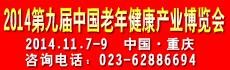 2014第九届中国老年健康产业博览会