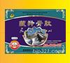 西藏神旺生物科技有限公司
