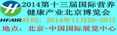 2014第十三届国际营养健康产业北京博览会