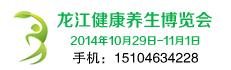 2014中国·龙江国际健康养生产业博览会