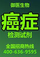 山东御医生物医药科技有限公司