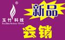 武汉玉竹科技有限公司