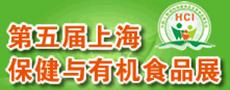 中国(上海)国际健康保健产业与有机食品博览会