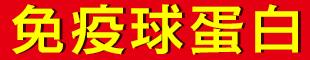 上海孚正生物科技有限公司