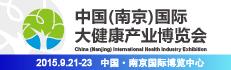 中国(南京)国际大健康产业博览会
