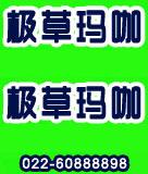 诺星(天津)国际贸易有限公司