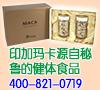 上海印加玛卡医学科技有限公司