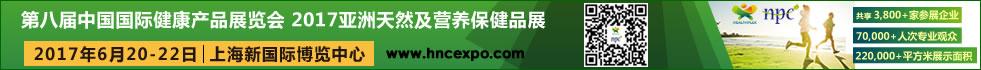 第七届中国国际健康与营养保健品展