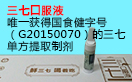 四川云生堂生物科技有限公司