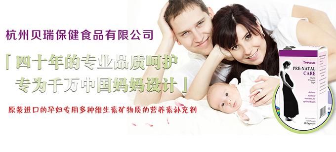 杭州贝瑞保健食品有限公司
