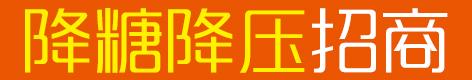 南京惠泽安康生物科技有限公司