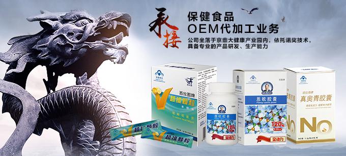 京鼎穆拉德生物医药科技有限公司