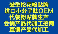 山东康美药业有限公司