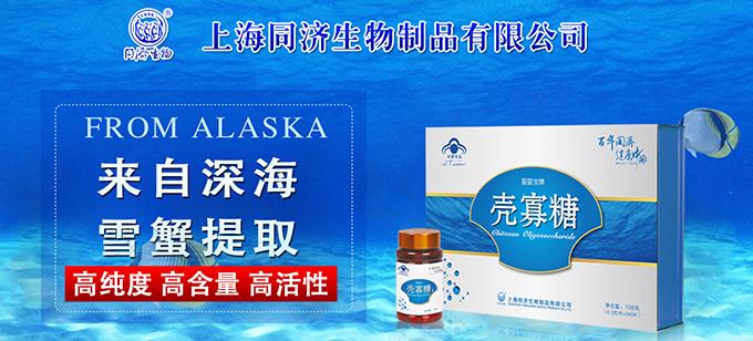 上海同济生物制品有限公司