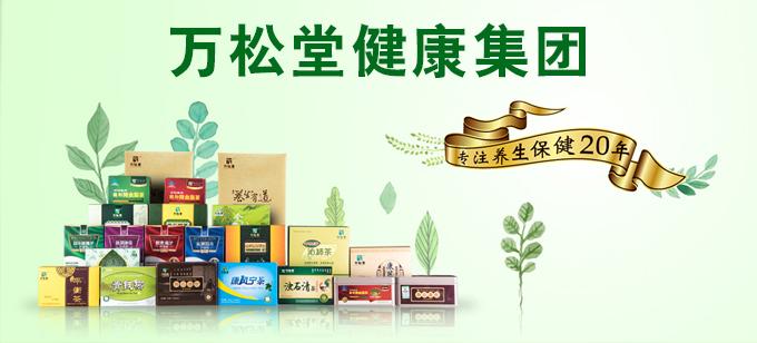 武汉万松堂生物医药科技有限公司