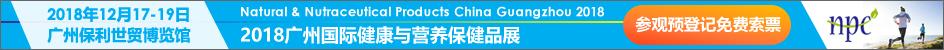 2018廣州國際健康與營養保健品展