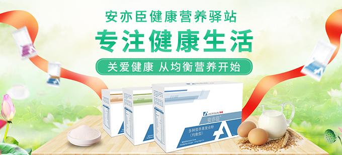 安亦臣(武汉)健康科技有限公司