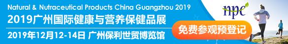 第十屆中國國際健康產品展覽會 2019亞洲天然及營養保健品展