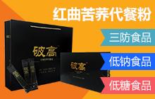 陜西苦公道養生芽茶有限公司