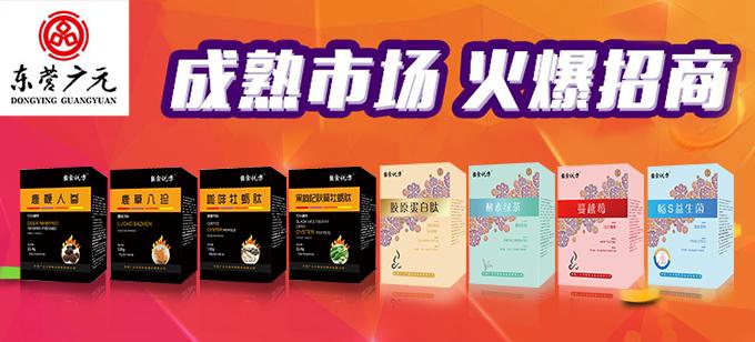 东营广元生物科技股份有限公司