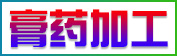 山東景天堂藥業有限公司