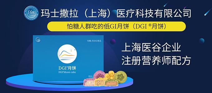 玛士撒拉(上海)医疗科技有限公司
