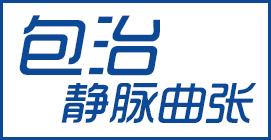 青岛迁安医疗器械有限公司