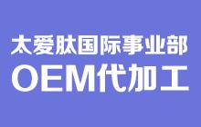 遼寧太愛肽生物工程技術有限公司