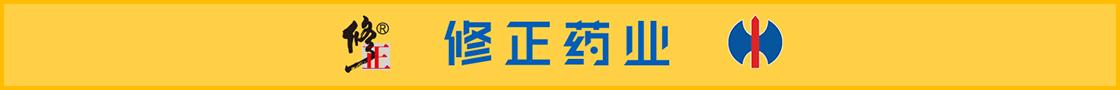 北京修正生物科技有限公司