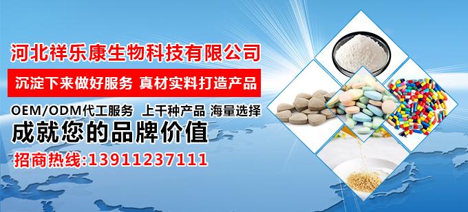 河北祥乐康生物科技有限公司