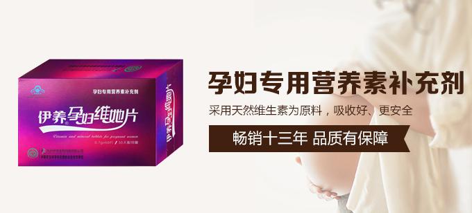 杭州伊养生物科技有限公司