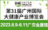2019中國(青島)國際中醫健康產業博覽會 – 中國中醫健博會 | 海名集團
