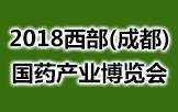 西部医药展/成都药交会/西部药交会/四川药交会