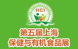 第九屆中國國際健康保健產業博覽會(HCI2018)