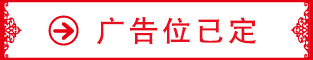 广告位已定  上海同济