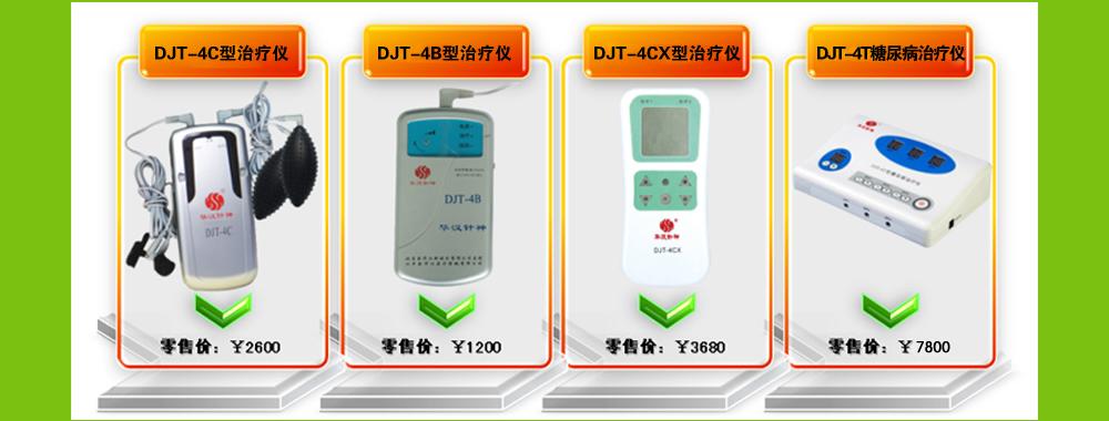 DJT-4D型糖尿病治疗仪(医院型)
