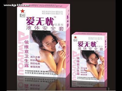 爱无忧液体安全套(卫生露和卫生栓2种)