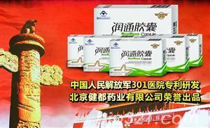 潤通膠囊(潤腸通便,調理胃腸道)軍工產品