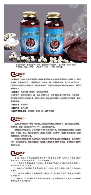 索邦食用菌珍珠粉胶囊