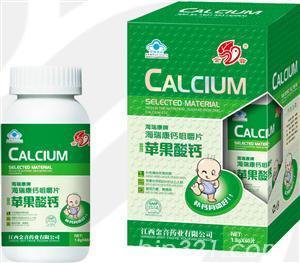 海瑞康钙咀嚼片-苹果酸钙