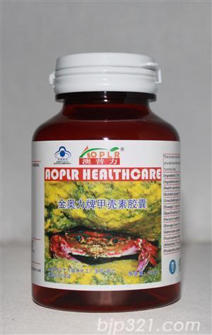 澳普力-甲壳素胶囊