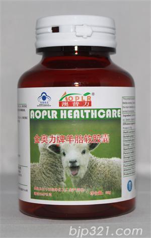 澳普力-羊胎软胶囊