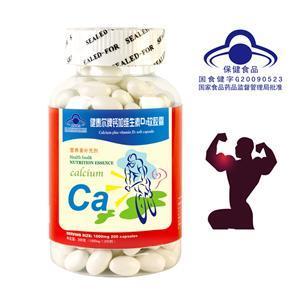 钙+VD3软胶囊