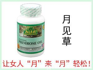 美国ALFA Evening Primerose Oil月见草油胶囊60粒