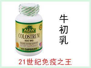 美国ALFA Colostrum 牛初乳营养胶囊 60粒