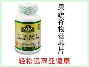 美国ALFA multi daily essential vitamins 果蔬谷物综合营养片