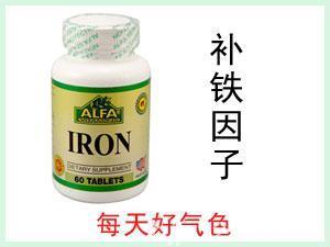 美国ALFA IRON 铁元素营养片 60粒