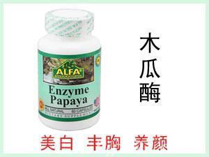 美国ALFA Papaya Enzyme木瓜酵素胶囊60粒